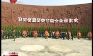 缅怀革命先烈 弘扬长征精神 陕西省暨西安市烈士公祭仪式隆重举行