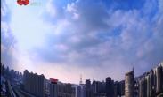 """2017年02月09日《每日聚焦》破解民生""""九难"""" 打赢""""治脏""""攻坚战——户县"""
