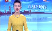 聚焦冲击波——黑砖窑拆除 发电厂待建