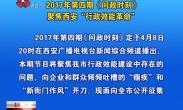 """2017第四期《问政时刻》聚焦西安""""行政效能革命"""""""