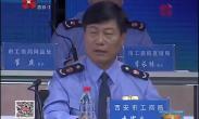 李军昌副局长听闻此事很震惊?真惊还是假惊?打假还是假打?