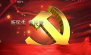 2017年7月19日 党风政风热线