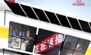 2017年8月24日 党风政风热线