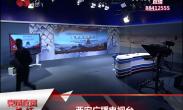 2017年8月23日党风政风热线