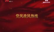 2017年8月31日 党风政风热线