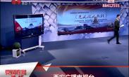 2017年8月28日党风政风热线