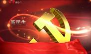 20170915 党风政风热线