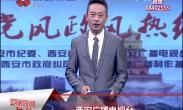 2017年9月4日 党风政风热线