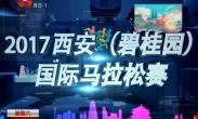 我台多视角全媒体展示西安国际马拉松赛