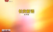 长安新语:以良好的精神状态迎接党的十九大(欣丝路)