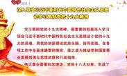 深入领会习近平新时代中国特色社会主义思想  论学习贯彻党的十九大精神