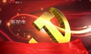 2017年11月27日 党风政风热线