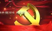 2017年11月22日 党风政风热线