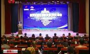 2017全球硬科技创新大会自贸区创新发展峰会举行