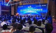 """全球硬科技创新大会""""无人系统创新与发展高峰论坛""""举行"""