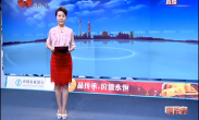 西安新材料科创中心落成 促进成果转化培育领军企业