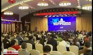 2017全球硬科技创新大会3D打印创新发展论坛举行