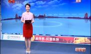 硬科技大会凸显新材料 获得北京考察团称赞