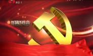 2017年12月29日 党风政风热线