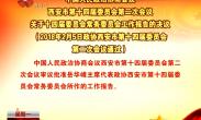 中国人民政治协商会议 西安市第十四届委员会第二次会议关于十四届委员会常务委员会工作报告的决议 (2018年2月5日政协西安市第十四届委员会第二次会议通过)