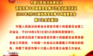 中国人民政治协商会议 西安市第十四届委员会第二次会议政治决议 (2018年2月5日政协西安市第十四届委员会第二次会议通过)