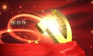 2018年2月21日 党风政风热线