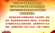 中国人民政治协商会议 西安市第十四届委员会提案委员会关于十四届二次会议提案审查情况的报告 (2018年2月5日政协西安市第十四届委员会第二次会议通过)