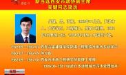 新当选西安市政协副主席 吴键同志简历