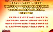 西安市第十六届人民代表大会第三次会议 关于西安市2017年国民经济和社会发展计划执行情况与2018年国民经济和社会发展计划的决议 (2018年2月5日西安市第十六届人民代表大会第三次会议通过)
