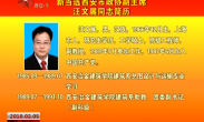 新当选西安市政协副主席 汪文展同志简历