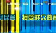 问政时刻-西安市火车广场机构(20160808)