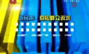 问政时刻-市工商局(20170508)