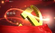 2018年5月1日 党风政风热线