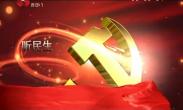 2018年4月30日 党风政风热线