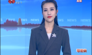 《长相思 忆长安》西安广播电视台融媒体直播明德门遗址保护工程启动仪式