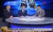对话西安| 永康书记:秦岭 陕西人的绿色梦想
