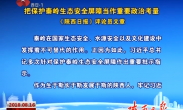 《陕西日报》评论员文章:把保护秦岭生态安全屏障当作重要政治考量
