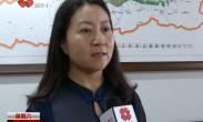 石靖:秦岭是中国重要的生态安全屏障
