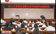 市人大常委会举办秦岭生态环境保护法制讲座