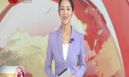 """2018""""丝路电视国际合作共同体""""高峰论坛开幕"""