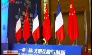 第三届中法文化论坛 中法文化遗产保护与增值论坛举行