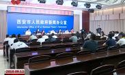 东西方文明在西安碰撞火花 第三届中法文化论坛9月17日召开