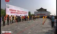 """""""中国农民丰收节""""美丽乡村•文明家园趣味运动会举行"""