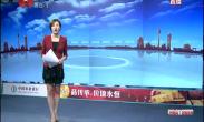 《醉梨园 最中国》创收视佳绩 获观众好评