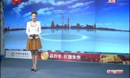 醉梨园 最中国 大秦之声震撼梨园之都