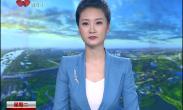 2018丝路电视国际合作共同体高峰论坛在我市开幕 王永康 薛继军 周继红 阿卜杜拉希姆·苏莱曼 鲍莫尔致辞