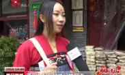 天津游客:西安是热门景点 美食也是特别好吃