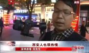 深圳游客:西安环境一年比一年好