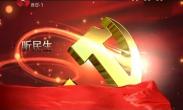 2018年10月5日 党风政风热线