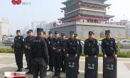 西安警方全力以赴保障安全  国庆节期间社会治安平稳有序